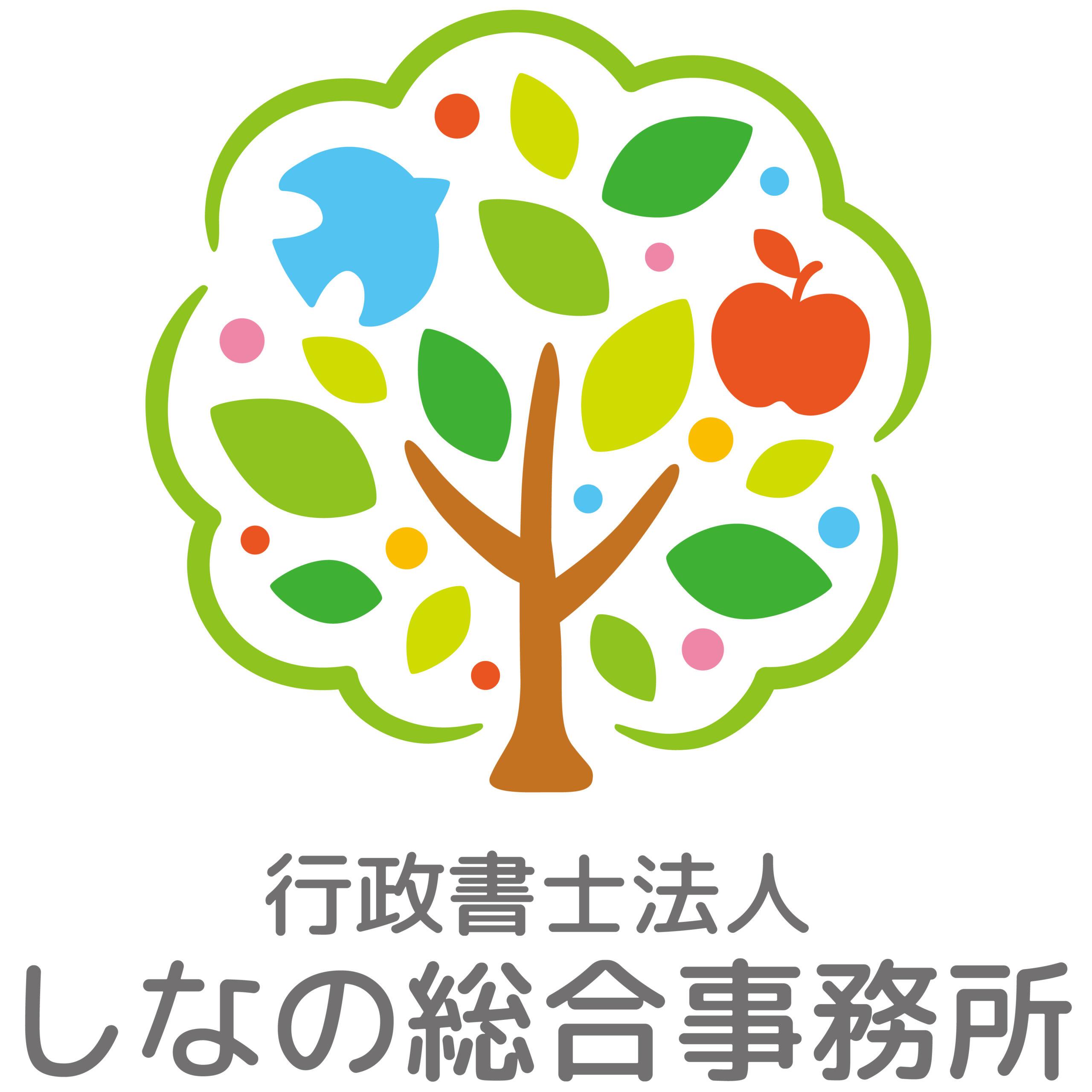 行政書士法人しなの総合事務所|相続・終活サイト